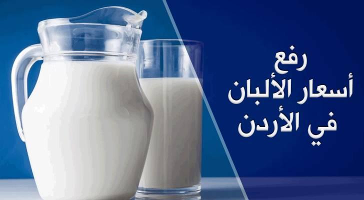 رفع أسعار الألبان في الأردن