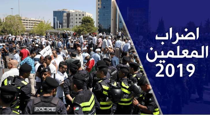 اضراب المعلمين 2019