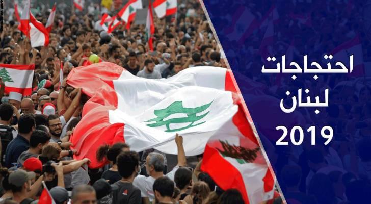 احتجاجات تعم لبنان - 2019