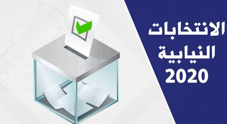 الانتخابات النيابية 2020