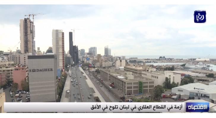 أزمة في القطاع العقاري في لبنان تلوح في الأفق