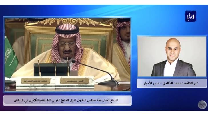 افتتاح أعمال قمة مجلس التعاون لدول الخليج العربي التاسعة والثلاثين في الرياض