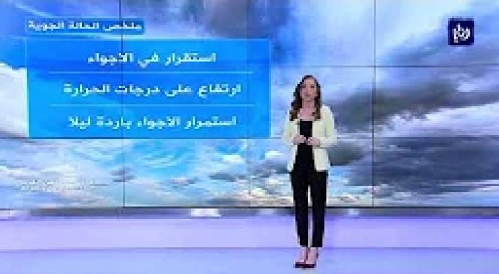 النشرة الجوية الأردنية من رؤيا 17-3-2019