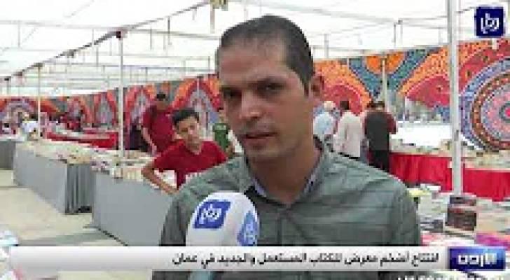 افتتاح أضخم معرض للكتاب المستعمل والجديد في عمان