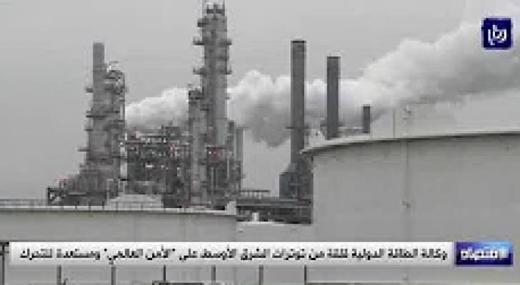 وكالة الطاقة الدولية قلقة من توترات الشرق الأوسط على الأمن العالمي