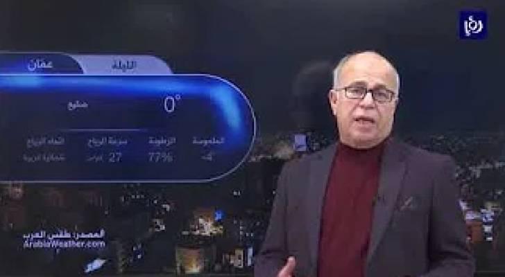 النشرة الجوية الأردنية من رؤيا 24-1-2020   Jordan Weather