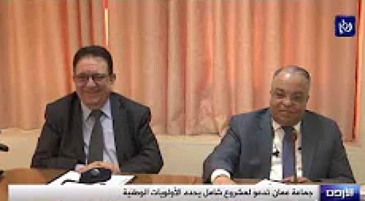 جماعة عمان تدعو لمشروع شامل يحدد الأولويات الوطنية