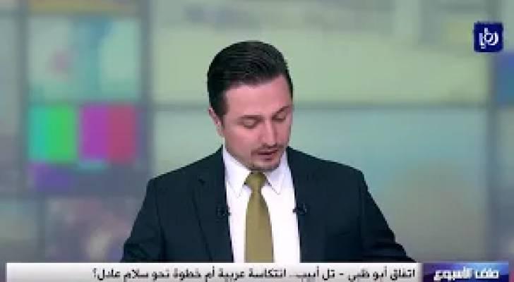 ملف الأسبوع: اتفاق أبو ظبي - تل أبيب.. انتكاسة عربية أم خطوة نحو سلام عادل؟