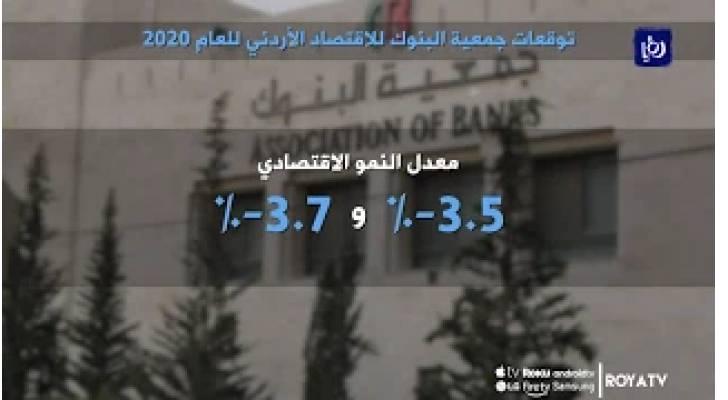 جمعية البنوك تصدر توقعاتها للاقتصاد الأردني في ظل جائحة كورونا